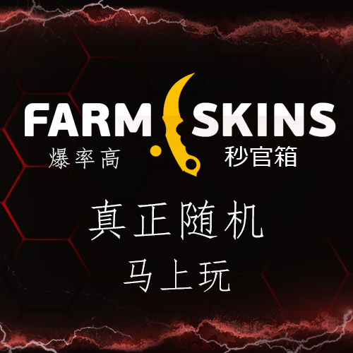 farmskins-大f网-csgo第三方开箱网站-csgo取货开箱网站